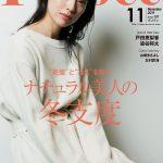 """Poco'ce(ポコチェ)11月号 ~Cu.lu.re(クルリ)の""""おまたカイロ専用布ナプキン""""が掲載されました!~"""