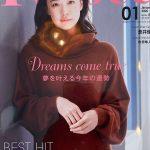 フリーマガジンPoco'ce1月号にクルリの布ナプキンが掲載されました!